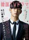 もっと知りたい!韓国TVドラマ(vol.66) 「星から来たあなた」「帝王の娘スベクヒャン」キム・スヒョン/ (Mook 21)