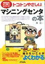 トコトンやさしいマシニングセンタの本 [ 澤武一 ]