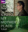 楽天楽天ブックスKYOTO, MY MOTHER'S PLACE キョート・マイ・マザーズ・プレイス【Blu-ray】 [ 島田とみ ]