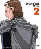 銀河英雄伝説 Vol.2【Blu-ray】 [ 堀川亮 ]