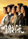 NHK VIDEO::激流 〜私を憶えていますか?〜【Blu-ray】 [ 田中麗奈 ]