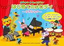 ゆめキラ☆キッズピアノ はじめてのメロディ 〜クラシック〜