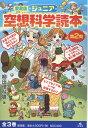 ジュニア空想科学読本愛蔵版第2期(全3巻セット) 柳田理科雄