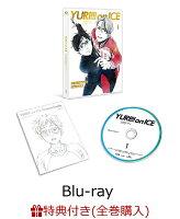 【全巻購入特典対象】ユーリ!!! on ICE 1【Blu-ray】