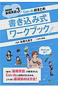 NHK基礎英語3Can-do総まとめ書き込み式ワークブック