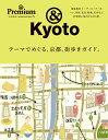 & Premium特別編集 テーマでめぐる、京都、街歩きガイド。