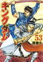 キングダム 53 (ヤングジャンプコミックス) [ 原 泰久...