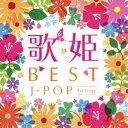 歌姫~BEST J-POP 1st Stage~(2CD) [ (V.A.) ]
