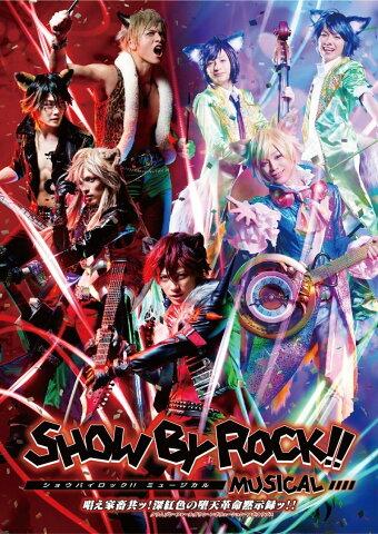 SHOW BY ROCK!! MUSICAL〜唱え家畜共ッ!深紅色の堕天革命黙示録ッ!!〜 [ 鳥越裕貴 ]