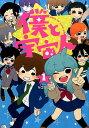 僕と宇宙人(1) (ヤングジャンプコミックス) [ NOBEL ]