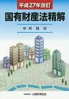 国有財産法精解平成27年改訂 [ 中村稔 ]