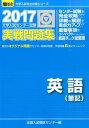 大学入試センター試験実戦問題集英語(筆記)(2017) [ 全国入試模試センター ]