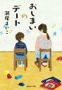 おしまいのデート (集英社文庫) [ 瀬尾まいこ ] - 楽天ブックス