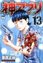 神アプリ(13) (ヤングチャンピオンコミックス) [ 栗原正尚 ]