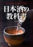 【ブックスならいつでも】日本酒の教科書 [ 木村克己 ]