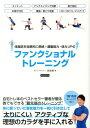 体脂肪を効果的に燃焼+運動能力・体力UPのファンクショナルトレーニング [ 森俊憲 ]