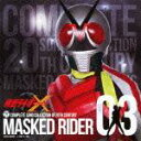 COMPLETE SONG COLLECTION OF 20TH CENTURY MASKED RIDER SERIES 03 仮面ライダーX [ (キッズ) ]