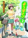よつばと!(2) (電撃コミックス) [ あずま きよひこ