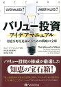 バリュー投資アイデアマニュアル 得意分野を見極めるための戦略の宝庫 (ウィザードブックシリーズ) [ ジョン・ミハルジェビック ]