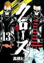 クローズ(13)新装版 (少年チャンピオンコミックスエクストラ) [ 高橋ヒロシ ]