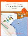 ソーイングのきほん 型紙の写し方から作品づくりの基礎・応用まで (Handmade Life Series) [ かわいきみ子 ]