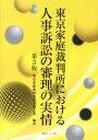 東京家庭裁判所における人事訴訟の審理の実情第3版 [ 東京家庭裁判所 ]