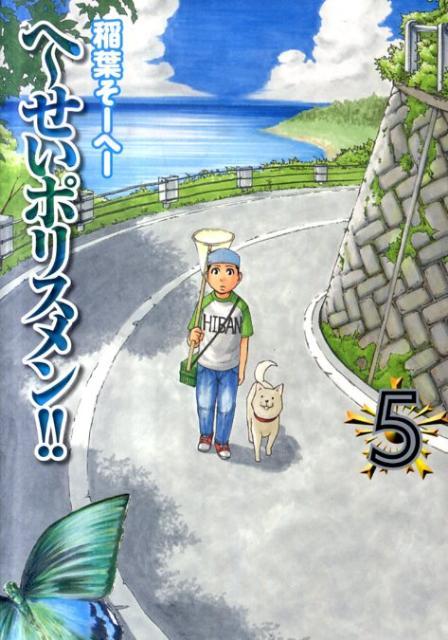 へ〜せいポリスメン!!(5) 5 (ヤングジャンプコミックス) [ 稲葉そーへー ]