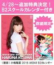 (壁掛) 小嶋陽菜 2016 AKB48 B2カレンダー【生写真(2種類のうち1種をランダム封入)】【楽天ブックス独占販売】 [ 小嶋陽菜 ]