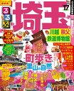 るるぶ埼玉('17) 川越 秩父 鉄道博物館 (るるぶ情報版)