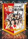 第3回 AKB48 紅白...