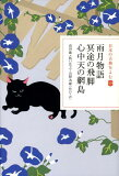 雨月物語/冥途の飛脚/心中天の網島 [ 上田秋成 ]