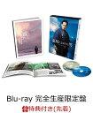 【先着特典】海賊とよばれた男(完全生産限定盤)(映画告知ポスター付き)【Blu-ray】 [ 岡田准