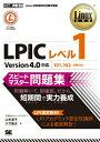 LPICレベル1スピードマスター問題集 [ 山本道子(プログラミング) ]
