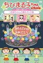 ちびまる子ちゃんセレクション お誕生日編2 「お姉ちゃんの誕生日」の巻 [ TARAKO ]