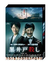 黒井戸殺し【Blu-ray】 [ <strong>野村萬斎</strong> ]