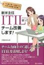 新米主任ITIL使ってチーム改善します! [ 沢渡あまね ]