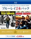 タクシードライバー/イージー・ライダー【Blu-ray】 [ ロバート・デ・ニーロ ]