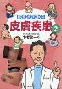 診療所で診る皮膚疾患第2版 [ 中村健一 ]
