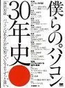 僕らのパソコン30年史 ニッポンパソコンクロニクル [ SE編集部 ]