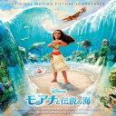 モアナと伝説の海 オリジナル・サウンドトラック<日本語版> [ (オリジナル・サウンドトラック) ]
