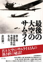 最後の大空のサムライ 第八期海軍飛行科予備学生の生と死 [ 倉田耕一 ]