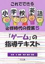 これでできる小学校英語必修時代の授業(5)