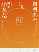 圓朝祭の柳家小さん 第3巻