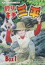 釣りキチ三平 DVD-BOX デジタルリマスター版 BOX1 [ 野沢雅子 ]