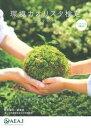 環境カオリスタ検定 公式テキスト [ 公益社団法人 日本アロマ環境協会 ]