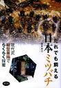 だれでも飼える日本ミツバチ 現代式縦型巣箱でらくらく採蜜 [ 藤原誠太 ]