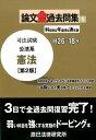 司法試験論文全過去問集(1)第2版 科目別&年度順&通年版H26〜18年 公法系憲法