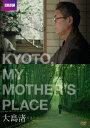 楽天楽天ブックスKYOTO, MY MOTHER'S PLACE キョート・マイ・マザーズ・プレイス [ 島田とみ ]