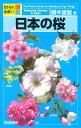 日本の桜 [ 勝木俊雄 ]