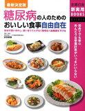 【】糖尿病の人のためのおいしい食事自由自在 [ 吉田美香 ]